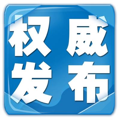 賀東風當選中共中國商飛公司第一屆委員會書記