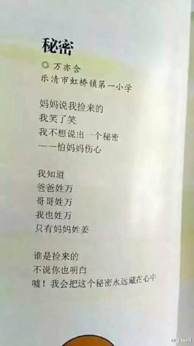小学生写最萌诗歌