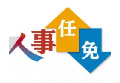 扬州市人大常委会表决通过一批人事任免扬州法院院长检察长双双辞职