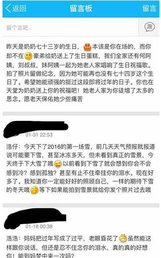 母亲5年坚持给已故孩子QQ空间留言