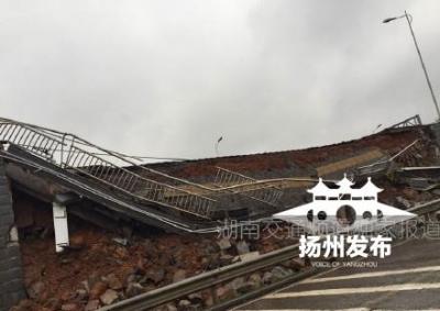 湖?#31665;?#38451;河大桥人行道发生坍塌