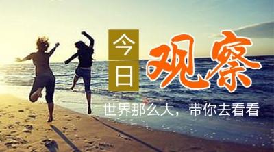 【观察】新闻早茶 看看昨夜今晨大?#24405;? title=