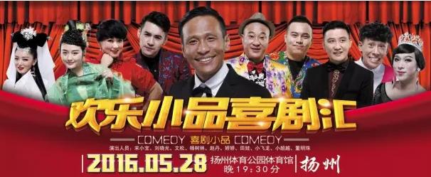 宋小宝来扬州了!5月28日欢乐喜剧来袭……福利来了,50张门票免费送!