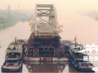 31年前扬州大桥搬到宝应 走108公里水路