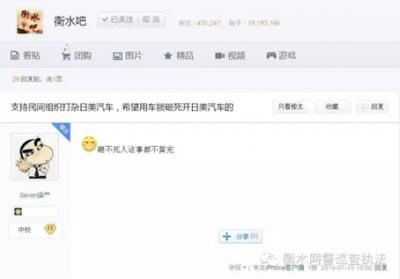 """河北一网民发""""支持打砸日美车""""等煽动言论被拘十日"""