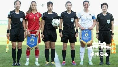 17岁以下女足世界杯激战正酣,扬州女裁判再度执法世界大赛