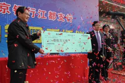 南京银行江都支行简化行庆活动 捐赠10万助学金