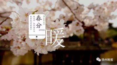 """今日""""春分"""",扬州本周仍多阴雨,路上多雨雾,出行小心"""