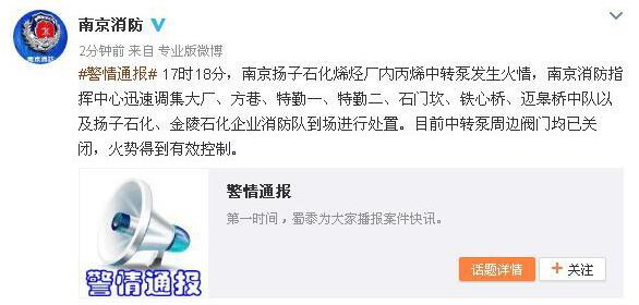 南京扬子石化火灾事故明火已扑灭 未造成人员伤亡