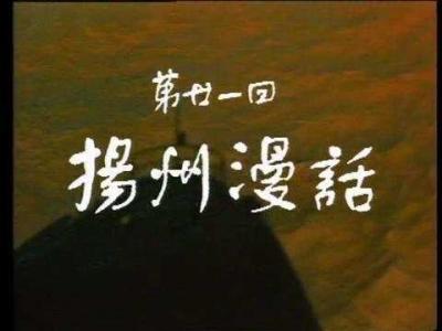 央视一部曾经万人空巷的纪录片, 竟然记录了扬州34年前的模样
