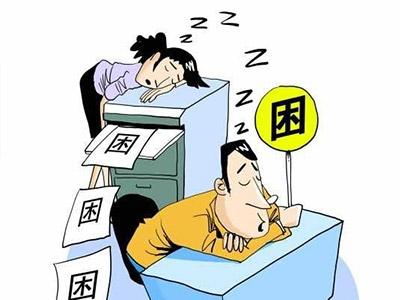 """扬州中青年注意啦!睡?#36824;唬?#36538;下却入睡难?当心不是""""犯春困"""",而是一种病"""