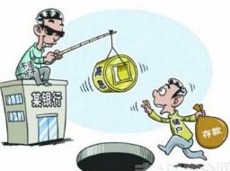 """民生银行曝""""虚构理财产品""""之后,原副行长赵品璋又被查"""