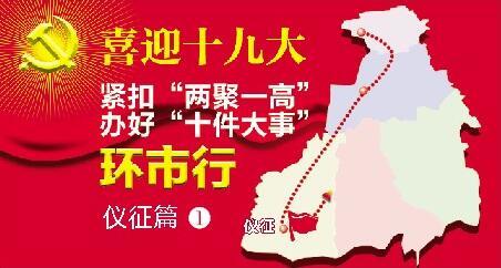 【喜迎十九大·环市行】仪征:临江产业起宏图