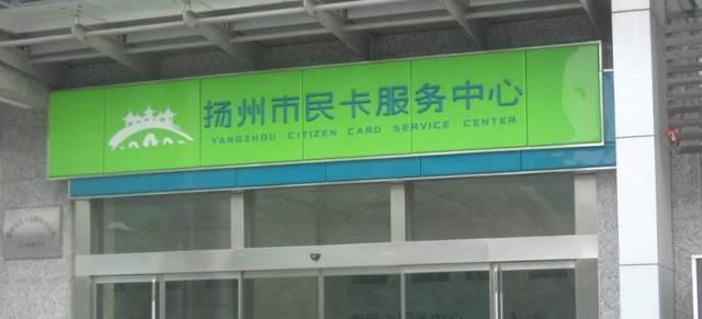 吐血整理!扬州市民卡综合服务网点全在这里了!