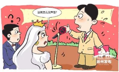 话筒没声音,婚礼只录了一半……婚庆消费套路深!扬州消协提示来了