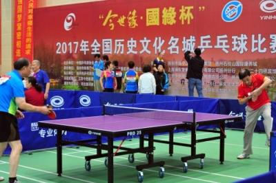 2017全國歷史文化名城乒乓球比賽在宋夾城開幕