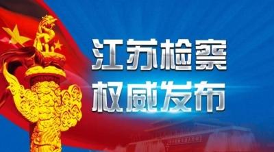 苏州、泰州、连云港、宿迁等地8人被江苏检察机关依法查办