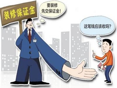 市民投诉:领取新房时被强行要求交装修押金,物价部门回应