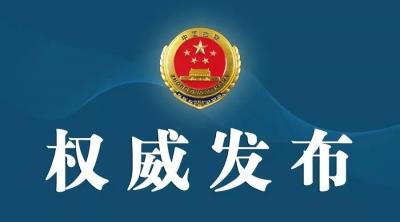 检察机关依法分别对李世镕、戴炜、王爱华提起公诉