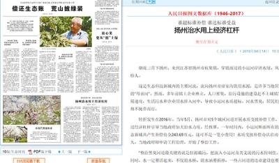 《人民日报》关注扬州水环境补偿制度——谁超标谁补偿,谁达标谁受益