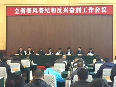 """对兴奋剂""""零容忍""""!全省赛风赛纪和反兴奋剂工作会议在扬州召开"""