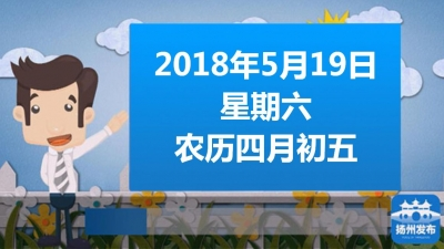 扬州早七点:扬州城区公办小学施教区公布日期定了