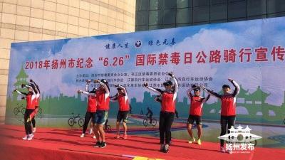 去年扬州禁毒打处绩效全省第一,今年他们用这种方式宣传禁毒