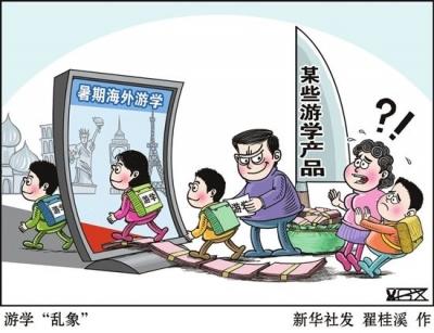 """扬州夏令营市场调查:主办单位资质模糊不清,互斥""""不正规"""""""