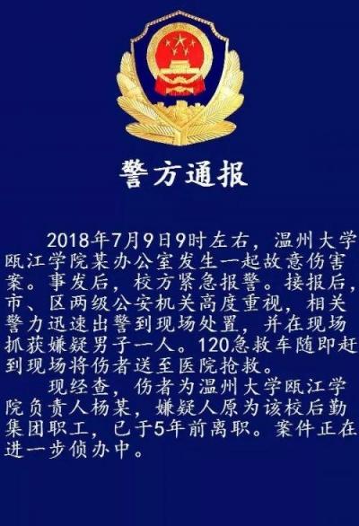 温大瓯江学院院长遇袭受伤 嫌疑人是5年前离职职工