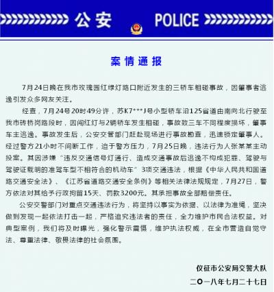 """【案情通报】""""7.24""""交通肇事逃逸案男子已被仪征警方拘留"""