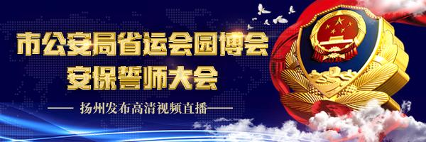 高清直播:扬州公安省运会园博会安保誓师大会