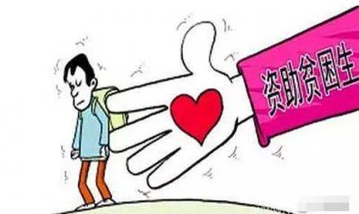 扬州市直学校困难学生如何获资助?最全政策解读来了