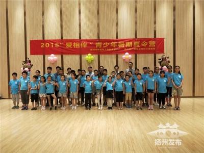 扬州新办的儿童暑期夏令营受社会关注,它到底有啥特别?