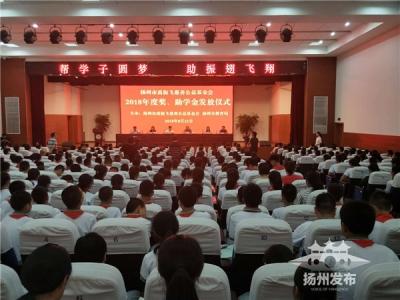 禹振飞奖助学金今发放,扬州491名学生获资助