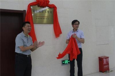 """枣林湾旅游度假区""""廉洁园博""""工作室正式成立"""