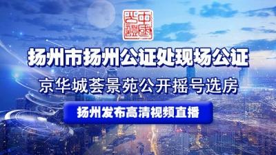 @揚州買房人,京華城中城三期薈景苑搖號結果出來啦!
