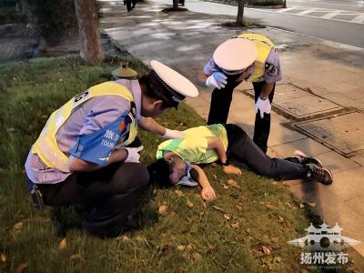 刚刚,扬州一男子醉倒在路边,幸好民警及时赶到……