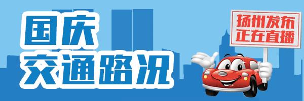诚信彩票网投app直播 | 出行必看:国庆黄金周路况
