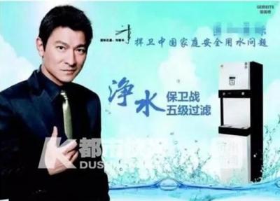 刘德华起诉净水器诚信彩票网投app索赔200万,提出4个诉讼请求