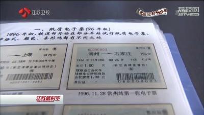 【改革开放四十年】万张火车票 见证铁路变迁