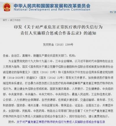 """国家发改委等28个部门联合发文惩戒""""医闹""""行为"""
