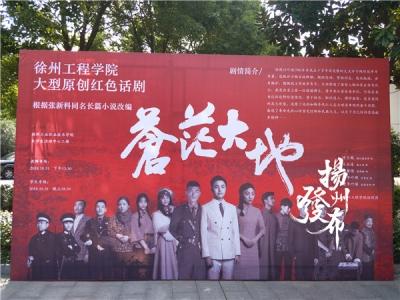 """被誉为""""当代红岩""""的原创话剧今在扬公演,和扬州还有这样一段渊源"""