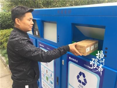 """全国首创!扬州""""刷脸""""收垃圾,已走进一批幼儿园和中小学"""