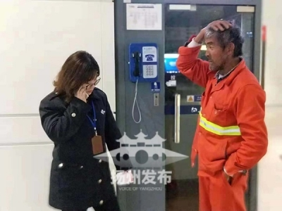 """扬州西站内一老汉大喊""""钱没了""""!原来是因为……"""