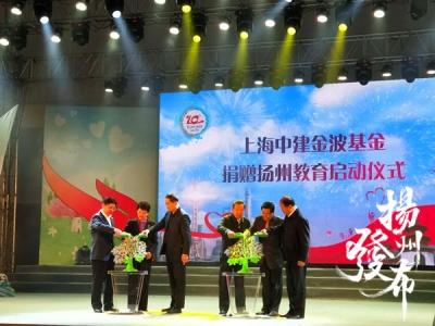 扬州教育今获赠奖教金、奖助学金220万元,未来十年还有……