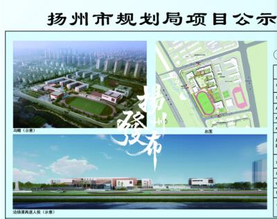 快看!蒋王初级中学规划方案网上公示了!位于……