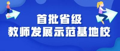 首批入选!扬州这6所学校被省里点名了!原因是……