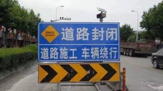 注意啦!江平東路部分路段將封閉兩年零一個月