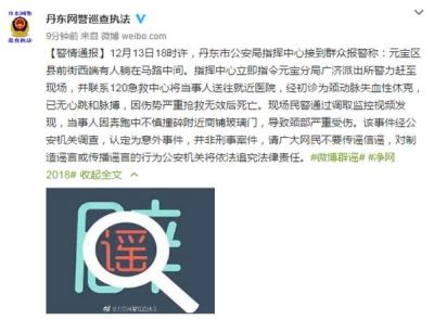 辽宁丹东一人跑步不慎撞碎商铺玻璃门,颈动脉失血性休克死亡
