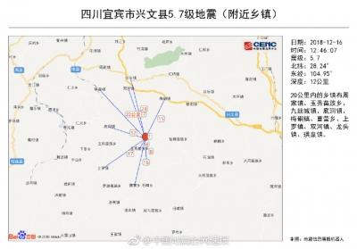四川省地震局:启动3级应急响应 存在4.5级余震可能